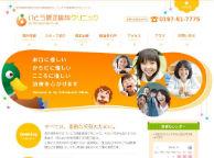 いとう矯正歯科クリニック(サイトイメージ)