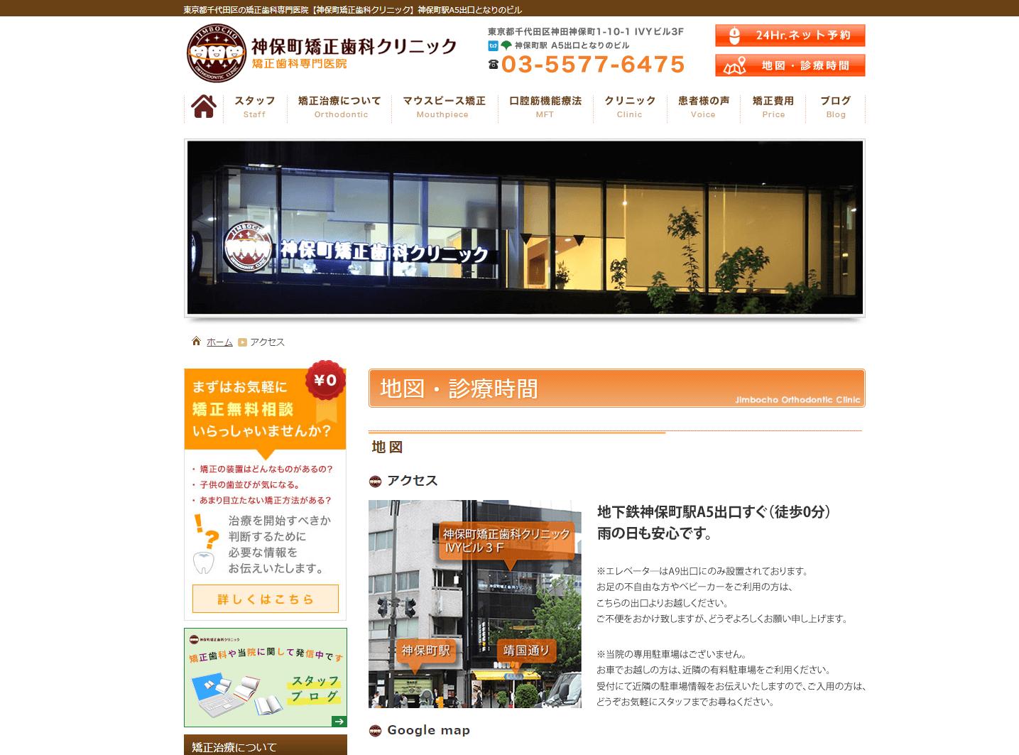 神保町矯正歯科クリニック(サイトイメージ)