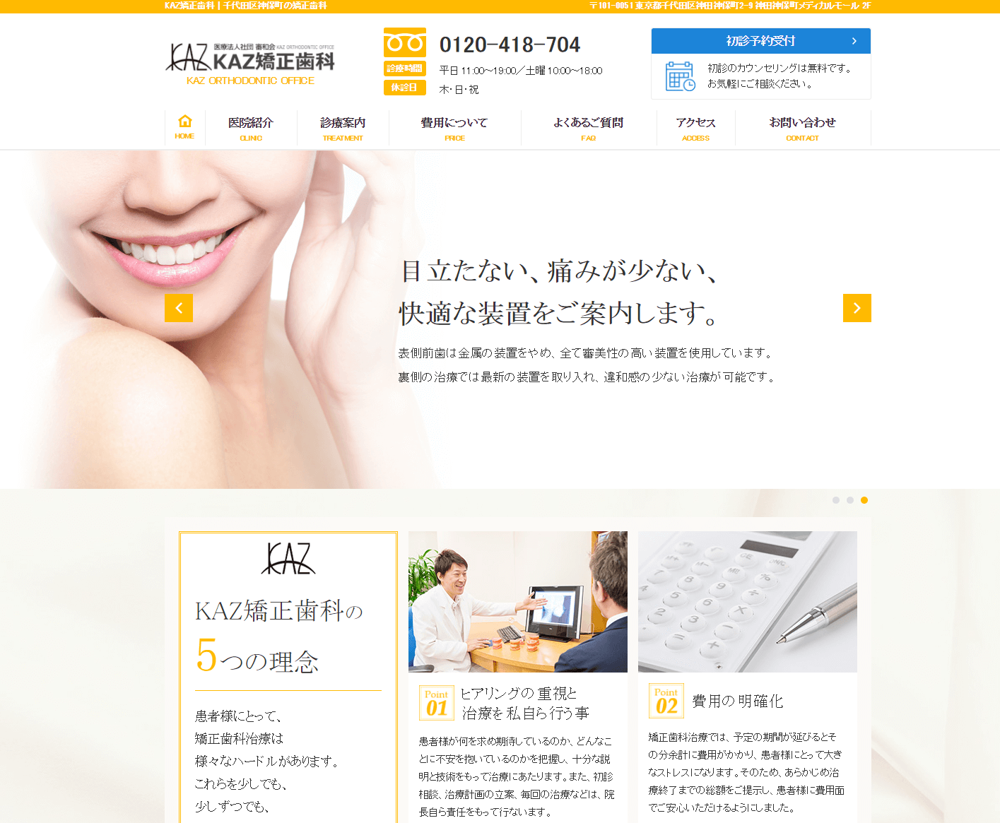 KAZ矯正歯科(サイトイメージ)