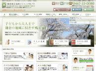 鎌倉矯正歯科クリニック雪ノ下(サイトイメージ)