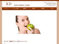 和歯科クリニック(サイトイメージ)