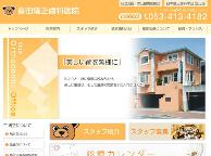 喜田矯正歯科医院(サイトイメージ)