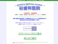 砧歯科医院 (サイトイメージ)