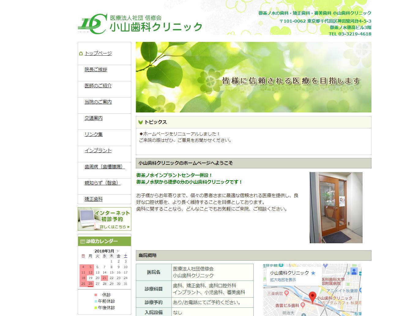 小山歯科クリニック (サイトイメージ)