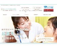 国立すずき矯正歯科(サイトイメージ)