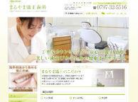 まるやま矯正歯科(サイトイメージ)