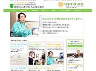 丸山矯正歯科(サイトイメージ)