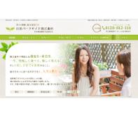 目黒パークサイド矯正歯科(サイトイメージ)