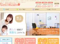 なかとう矯正歯科(サイトイメージ)