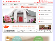 MIHO矯正歯科クリニック(サイトイメージ)