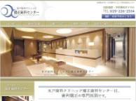 水戸歯科クリニック矯正歯科センター(サイトイメージ)