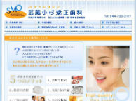 武蔵小杉矯正歯科(サイトイメージ)