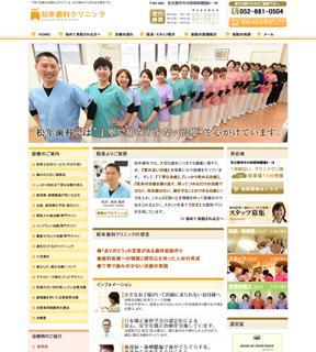 松年歯科クリニック(サイトイメージ)