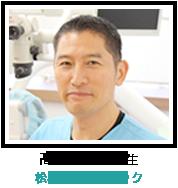 高田 龍彦 先生:松年歯科クリニック