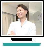 大西 正嗣 先生:葵デンタルデザインオフィス