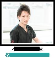 小池 陵馬 先生:名駅アール歯科・矯正歯科