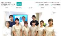 中川歯科クリニック(サイトイメージ)