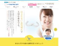いぐみ歯科 矯正歯科(サイトイメージ)
