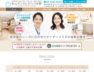松山デンタルオフィス中野(サイトイメージ)