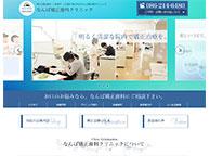 なんば矯正歯科クリニック(サイトイメージ)