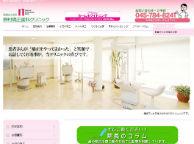 野村矯正歯科クリニック(サイトイメージ)