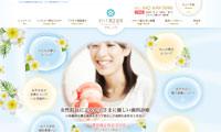 オハナ矯正歯科クリニック(サイトイメージ)