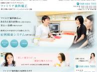 ファミリア歯科矯正(サイトイメージ)