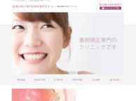 みやぎ矯正歯科(サイトイメージ)
