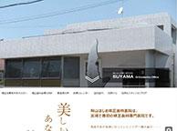 陶山はじめ矯正歯科医院(サイトイメージ)