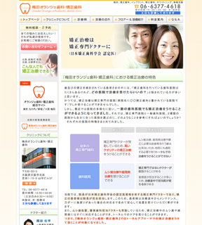 梅田オランジェ歯科・矯正歯科(サイトイメージ)