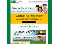 大塚矯正歯科クリニック(サイトイメージ)