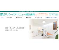 パークアベニュー矯正歯科(サイトイメージ)
