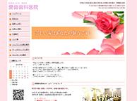 愛歯歯科医院(サイトイメージ)