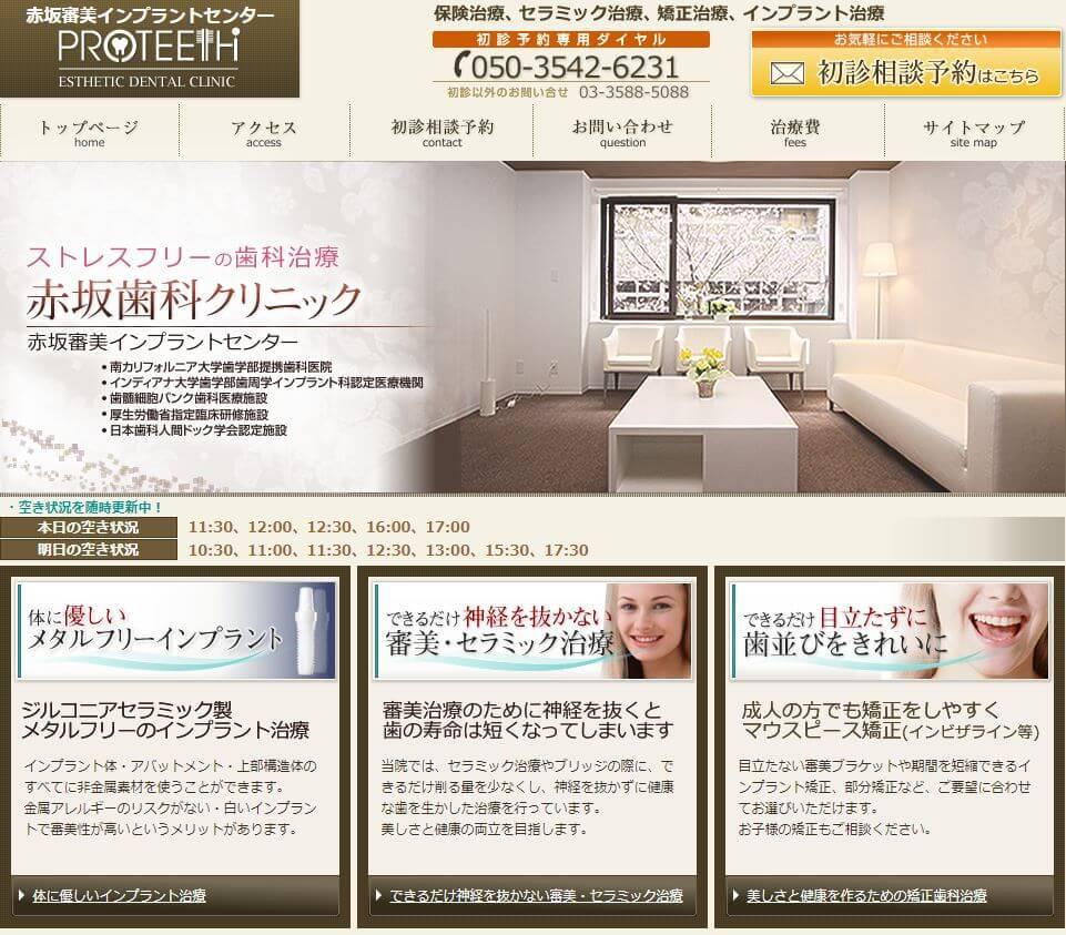 赤坂歯科クリニック(サイトイメージ)