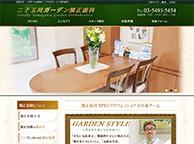 二子玉川ガーデン矯正歯科(サイトイメージ)