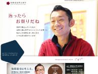 後藤達也矯正歯科(サイトイメージ)