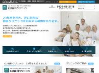KU歯科クリニック世田谷院(サイトイメージ)