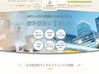 日本橋室町デンタルクリニック(サイトイメージ)