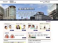 日本橋矯正歯科(サイトイメージ)