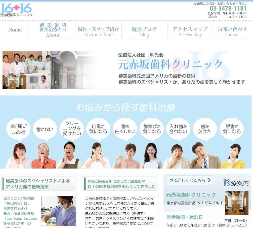 元赤坂歯科クリニック(サイトイメージ)