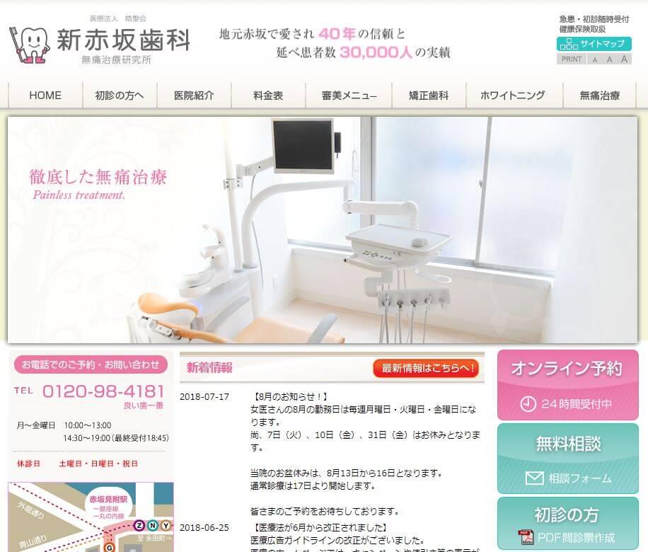 新赤坂歯科(サイトイメージ)