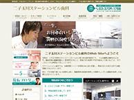 二子玉川ステーションビル歯科(サイトイメージ)