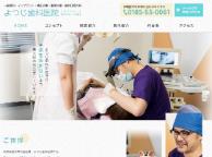 よつじ歯科医院(サイトイメージ)