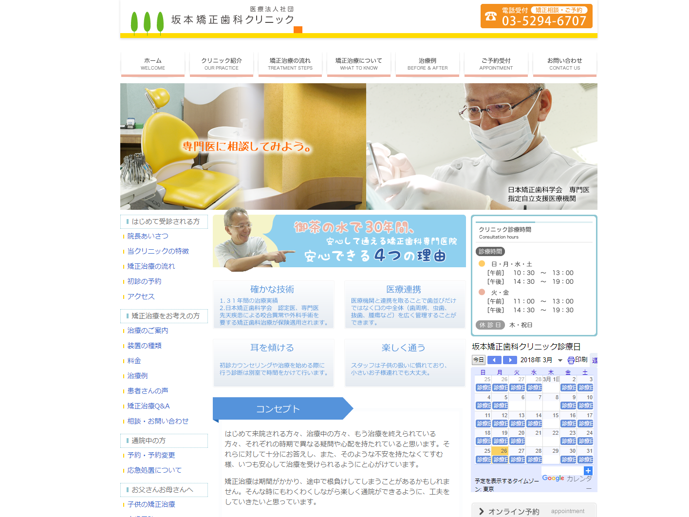 坂本矯正歯科クリニック(サイトイメージ)