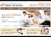 佐藤歯科・矯正歯科医院(サイトイメージ)