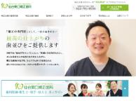 仙台東口矯正歯科(サイトイメージ)