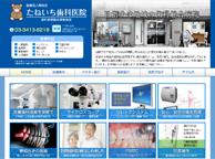 たねいち歯科医院(サイトイメージ)