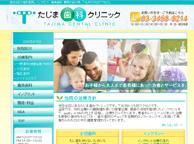 たじま歯科クリニック(サイトイメージ)