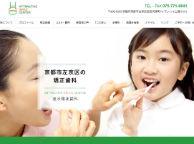 速水矯正歯科(サイトイメージ)
