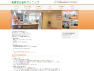 高橋矯正歯科クリニック(サイトイメージ)